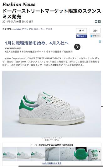 fashionsnap.com 2