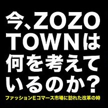 zozo town 電子書籍