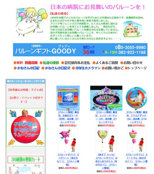 【楽天市場】バルーンショー バルーン電報 バルーンギフトGoody トップページ
