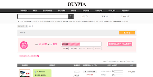 buyama_cart_coupon