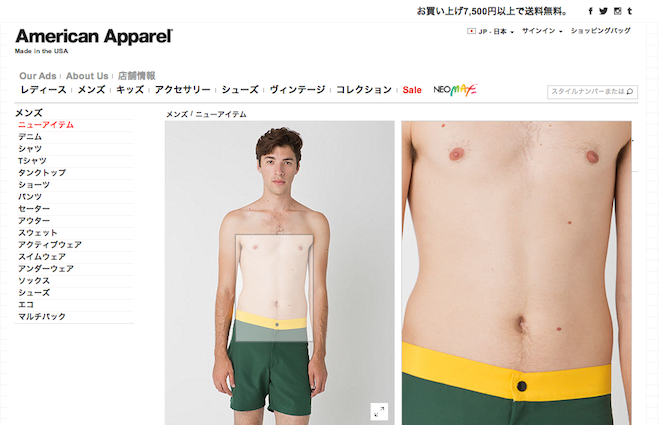 american_apparel_itemimage