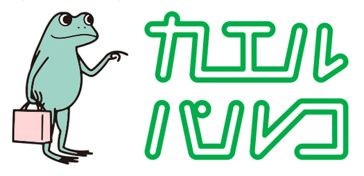 カエルパルコ