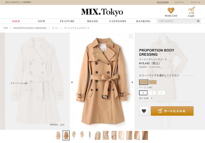 mix_tokyo_item_deitail