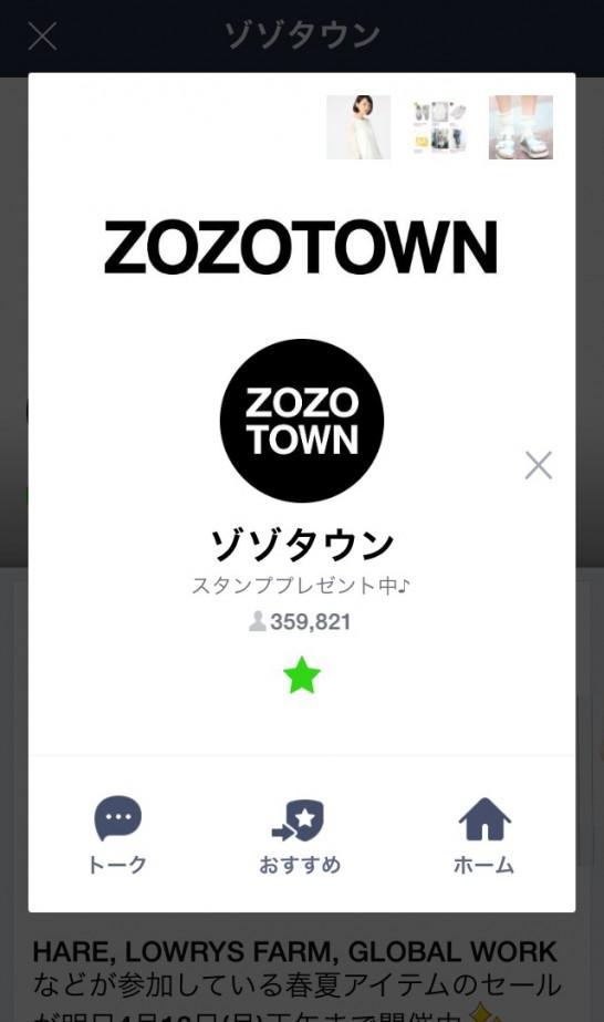 ZOZOline20150413