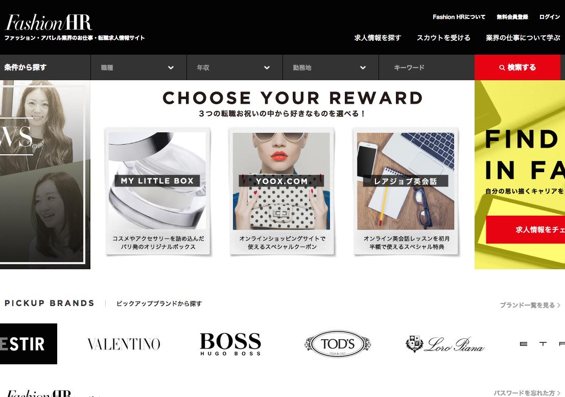 fashion_hr_転職_アパレル_ファッション_サイト