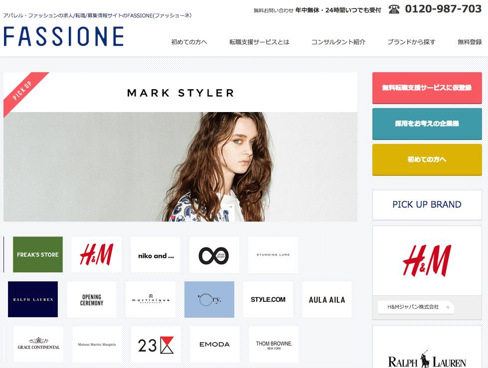 fassionne_転職_アパレル_ファッション_サイト